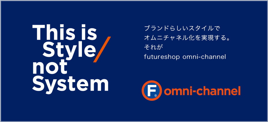 O2Oポイント共通化ASPサービスfutureshop omni-channel