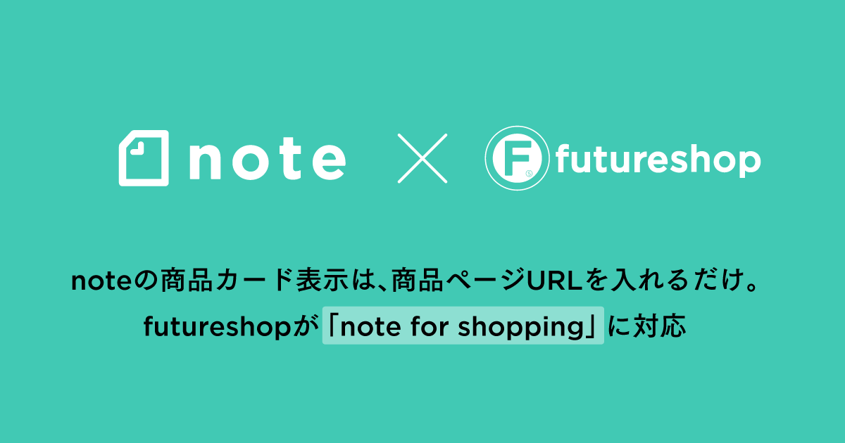 futureshopが「note for shopping」に対応