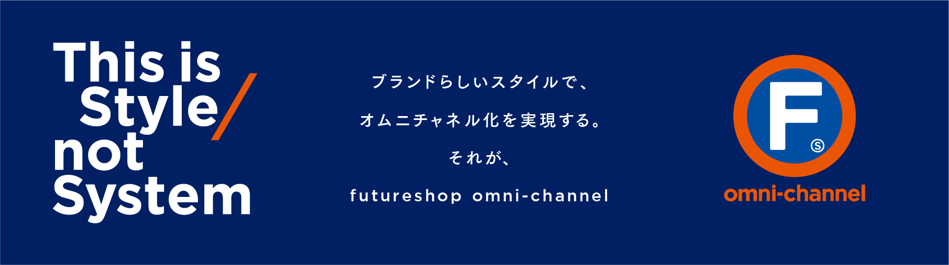 futureshop omni-channelバナー
