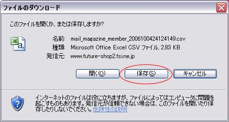 メールマガジン配信先ダウンロード