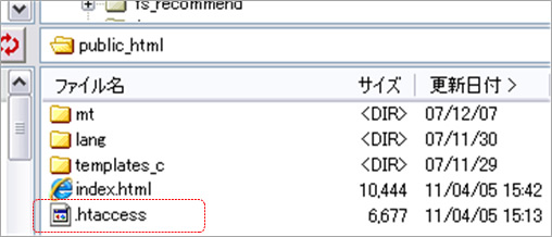 FTPソフトを利用しアップロード