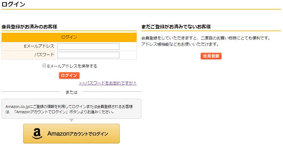 マイページへのログイン