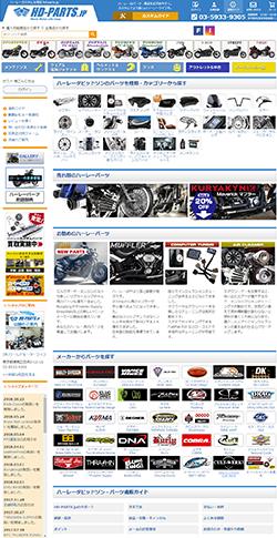 ハーレーカスタム&用品 HD-parts.jp