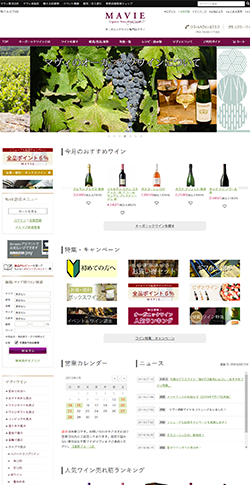 オーガニックワイン専門店マヴィ