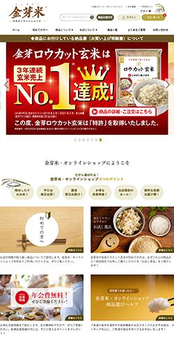 金芽米・オンラインショップ