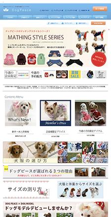 犬服通販のドッグピース