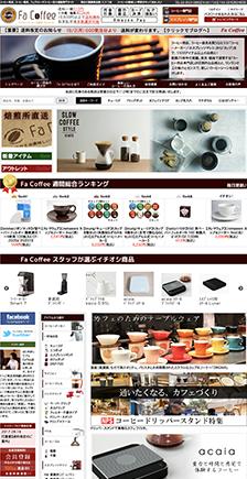 コーヒーメーカーならFa Coffee