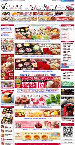 神戸フランツWEB本店