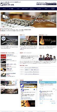 ギターワークス