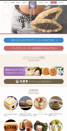四季の旬菓と和心スイーツ 玉華堂 オフィシャルサイト