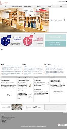 アッシュコンセプト【オフィシャル】 デザインプロダクトshop