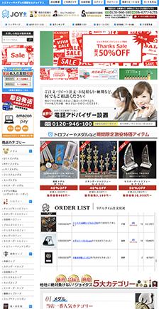 表彰メダル・トロフィー販売のジョイタスオンラインショップ