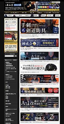 剣道防具工房「源」