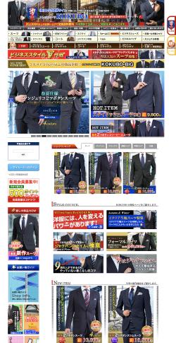 紳士服(ビジネススーツ)のKOKUBO