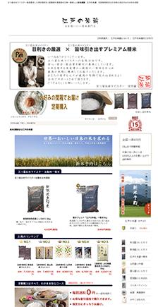 江戸の米蔵