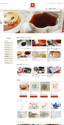 紅茶専門店:軽井沢紅茶館サンビーム