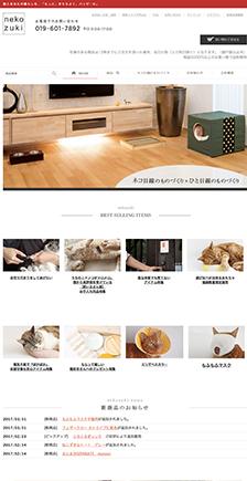 猫用品の通販 nekozuki(ねこずき)