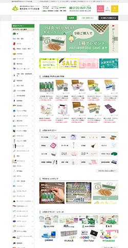 鍼灸用品の品揃え日本最大級 - 株式会社メイプル名古屋