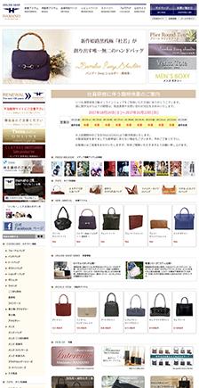 濱野皮革工藝 Online Shop