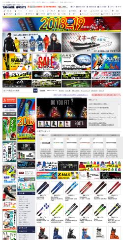 スキー用品通販ショップ - 大阪タナベスポーツ