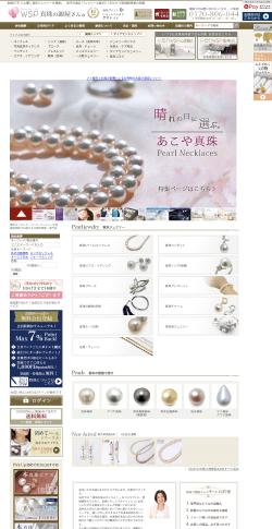 真珠の卸屋さん 本店