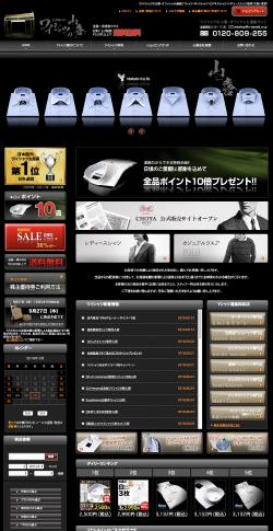 ワイシャツの山喜・オフィッシャル販売サイト