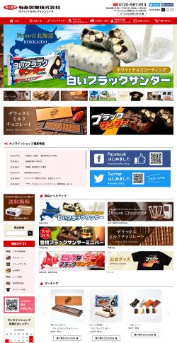 有楽製菓オンラインショップ