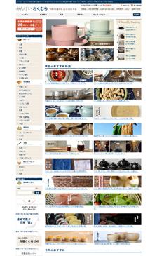 みんげい おくむら | 日本と世界の手しごとや民芸(民藝)品の雑貨