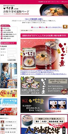 いちご煮.com
