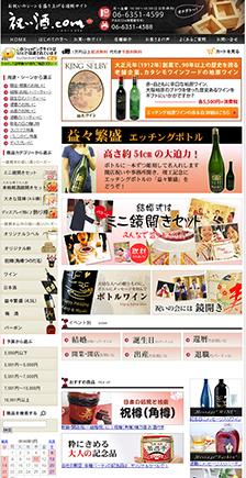 祝い酒.com