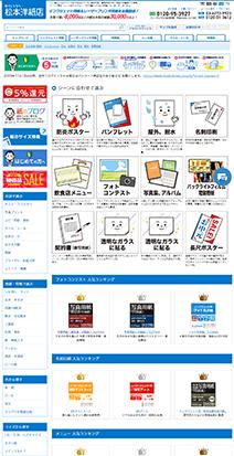 松本洋紙店