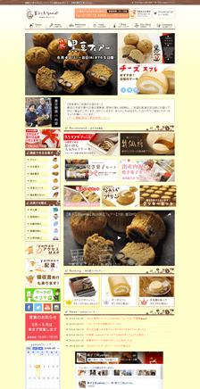 菓子工房yamao