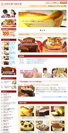 佐野洋菓子研究部