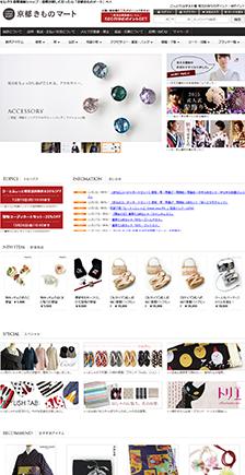 京都きものマート