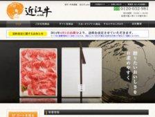 和牛・牛肉通販 近江牛.com