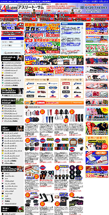 アスリート・サム★バスケットボール・ハンドボール・剣道の激安通信販売