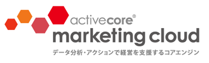 activecore marketing cloud連携オプション